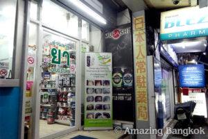タイのドラッグストア ブレズ薬局