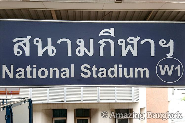 BTSナショナル・スタジアム駅