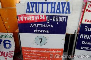 タイの乗り物ガイド ロットゥー チケット売り場を探す
