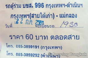 タイの乗り物ガイド ロットゥー チケットを買う