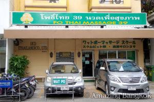 タイ古式マッサージ ワット・ポー・マッサージスクール・ スク厶ビット校直営店39